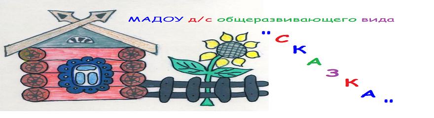 МАДОУ д/с